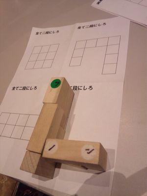 積み木パズル