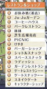 施設リスト その4