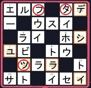 クロスワード解答2
