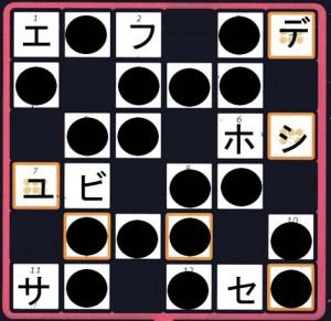 クロスワード解答3